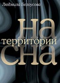 На территории сна. Людмила Белоусова