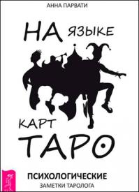 На языке карт Таро. Анна Парвати