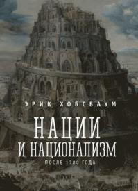 Нации и национализм после 1780 г. Эрик Хобсбаум