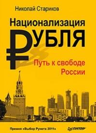 Национализация рубля – путь к свободе России. Николай Стариков