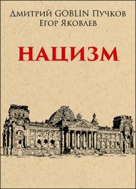 Нацизм. Дмитрий Goblin Пучков, Егор Яковлев