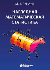 Наглядная математическая статистика. Лагутин Михаил Борисович