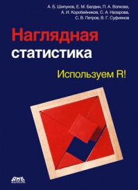 Наглядная статистика. Используем R! Балдин Е.М., Шипунов А.Б., Волкова П.А.