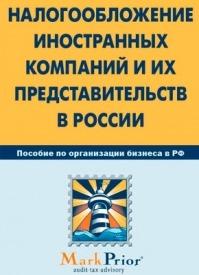 Налогообложение иностранных компаний и их представительств в России. Коллектив авторов