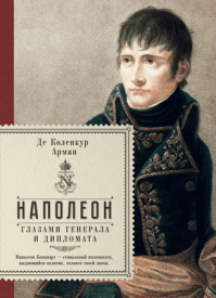 Наполеон глазами генерала и дипломата. Арман де Коленкур
