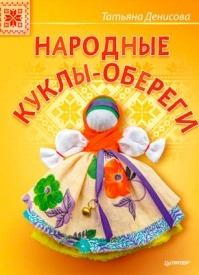 Народные куклы-обереги. Татьяна Денисова