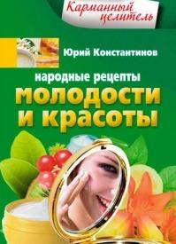 Народные рецепты молодости и красоты. Юрий Константинов