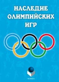 Наследие Олимпийских игр. Коллектив авторов