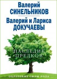 Наследие предков. Обретение силы Рода. Валерий Синельников