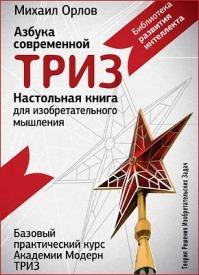 Азбука современной ТРИЗ. Михаил Орлов