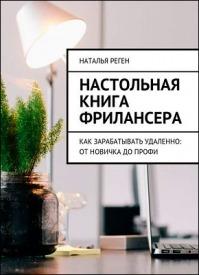 Настольная книга фрилансера. Наталья Реген