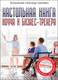 Настольная книга коуча и бизнес-тренера. Александр Белановский