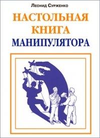 Настольная книга манипулятора. Леонид Сурженко