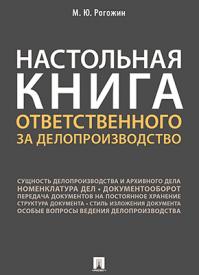 Настольная книга ответственного за делопроизводство. Михаил Рогожин