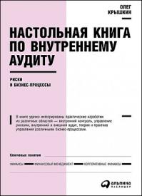 Настольная книга по внутреннему аудиту. Олег Крышкин