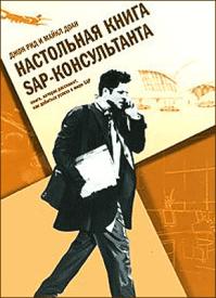 Настольная книга SAP-консультанта. Джон Рид, Майкл Доан