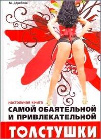 Настольная книга самой обаятельной и привлекательной толстушки. Марина Дерябина