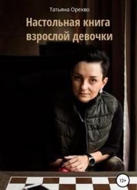 Настольная книга взрослой девочки. Татьяна Орехво