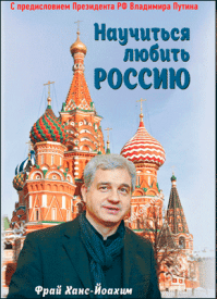 Научиться любить Россию. Ханс-Йоахим Фрай