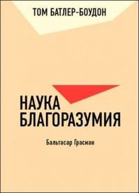 Наука благоразумия. Бальтасар Грасиан (обзор). Том Батлер-Боудон