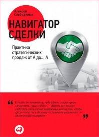 Навигатор сделки. Алексей Слободянюк