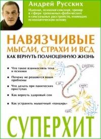 Навязчивые мысли, страхи и ВСД. Андрей Русских