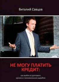 Не могу платить кредит. Виталий Савцов