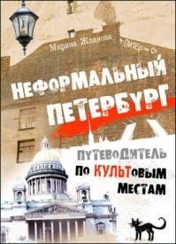 Неформальный Петербург. Прогулки по культовым местам. Марина Жданова