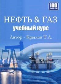 Нефть & Газ. Учебный курс. Тимофей Крылов