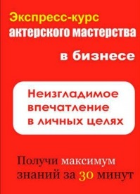 Неизгладимое впечатление в личных целях. Илья Мельников