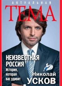 Неизвестная Россия. История, которая вас удивит. Николай Усков