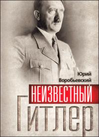Неизвестный Гитлер. Юрий Воробьевский