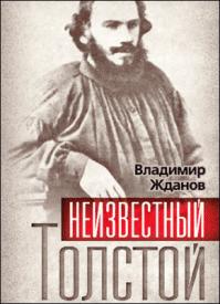 Неизвестный Толстой. Владимир Жданов