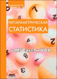 Непараметрическая статистика в MS Excel и VBA. Сдвижков О.А.