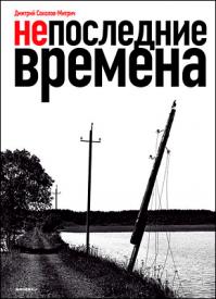 Непоследние времена. Дмитрий Соколов-Митрич