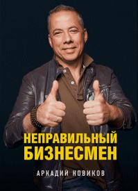 Неправильный бизнесмен. Аркадий Новиков
