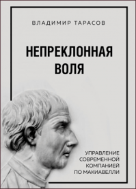 Непреклонная воля. Владимир Тарасов