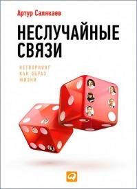 Неслучайные связи. Артур Салякаев