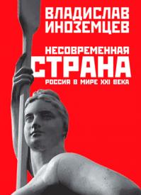 Несовременная страна. Владислав Иноземцев