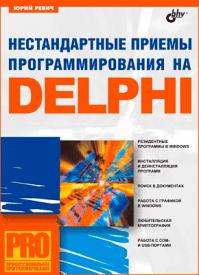 Нестандартные приемы программирования на Delphi. Юрий Ревич