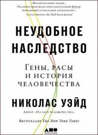 Неудобное наследство. Гены, расы и история человечества. Николас Уэйд