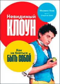 Невидимый Клоун. Михаил Усов