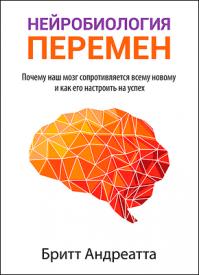 Нейробиология перемен. Бритт Андреатта