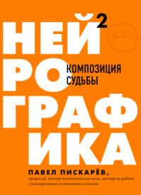 Нейрографика 2. Павел Пискарёв