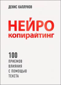 Нейрокопирайтинг. Денис Каплунов