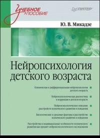 Нейропсихология детского возраста. Учебное пособие. Юрий Владимирович Микадзе
