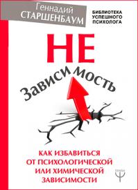 НеЗависимость. Геннадий Старшенбаум