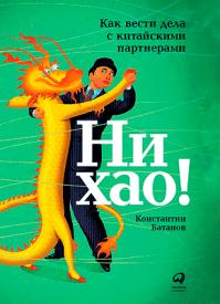 Ни хао! Константин Батанов