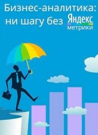 Бизнес-аналитика: ни шагу без Яндекс.Метрики
