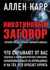 Никотиновый заговор. Аллен Карр